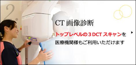 CT画像診断外来