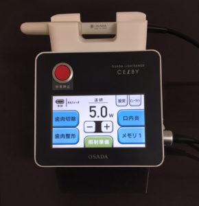 最新型歯科用レーザー(炭酸ガスレーザー・半導体レーザー)福山市