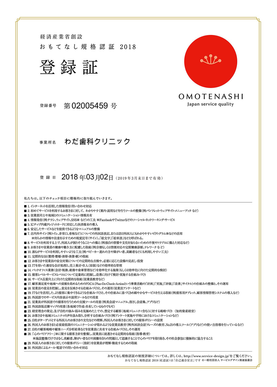 経済産業省のおもてなし認証を今年も取得しました!