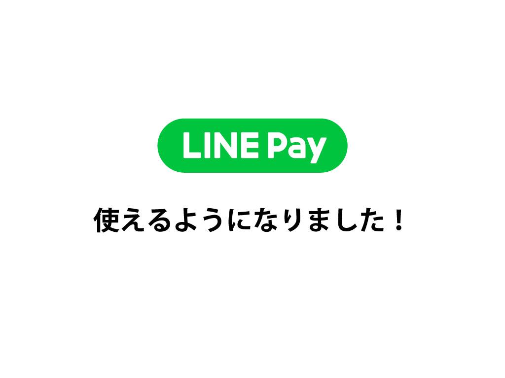 LINE PAY 決済 歯科 福山